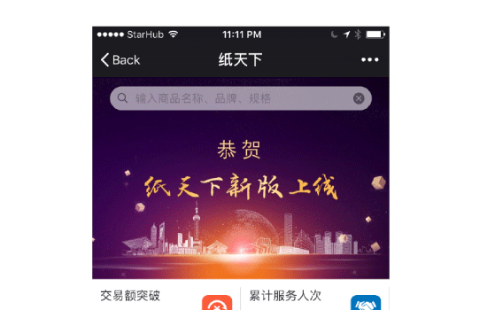 Media Manager - WeChat for Business Marketing - Case Studies 1C